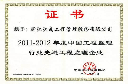 2011-2012年度中国工程监理行业先进工程监理企业