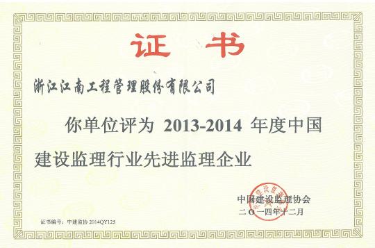 2013-2014年度中国建设监理行业先进监理企业