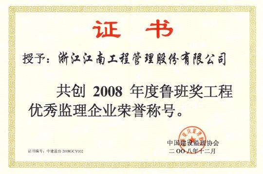 2008年共创鲁班奖优秀监理企业
