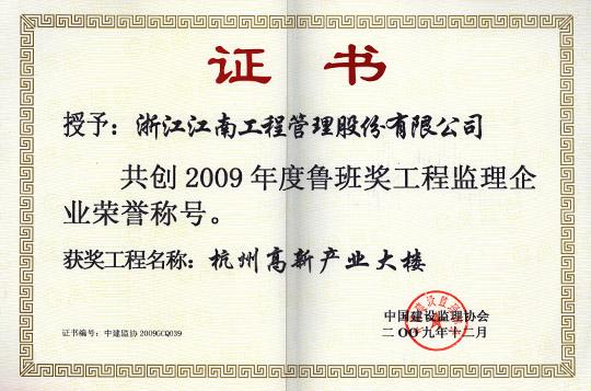 2009年共创鲁班奖